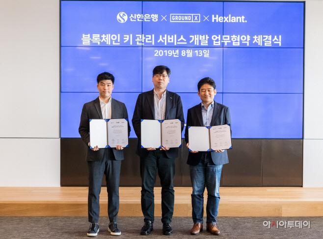 (사진1)신한은행 블록체인 키 보관 서비스 개발 업무협약