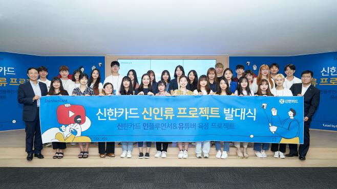 [신한카드 보도자료]신인류 프로젝트 발대식