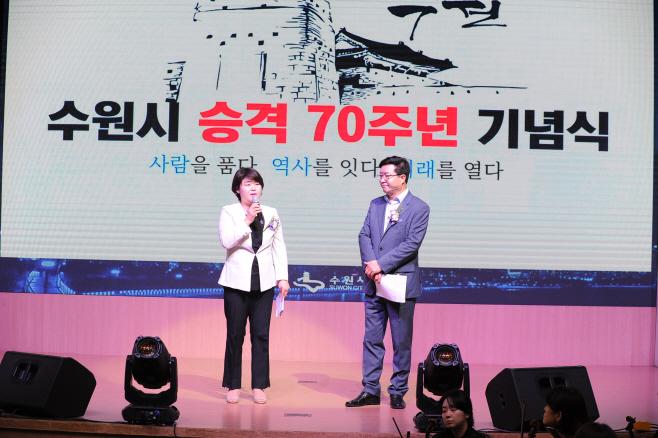 시 승격 70주년 기념식