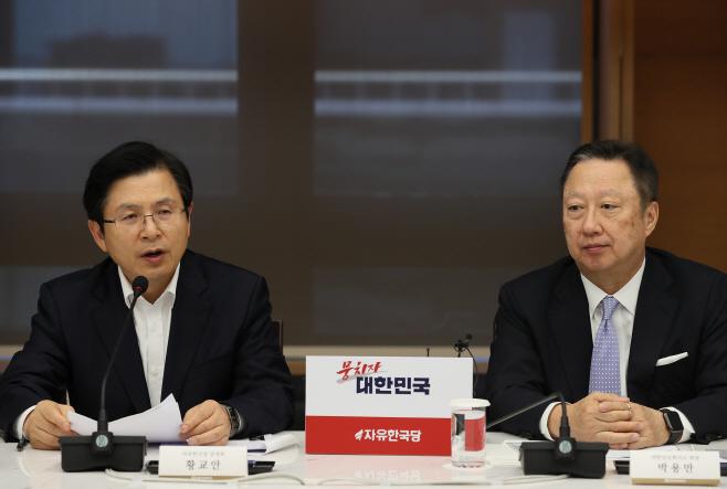 대한상공회의소와 정책간담회 갖는 자유한국당
