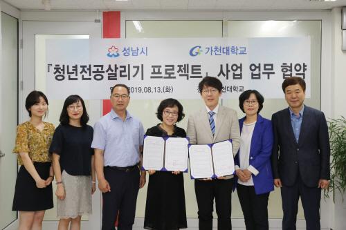 성남시-가천대학교, '청년 전공 살리기 프로젝트' 업무협약