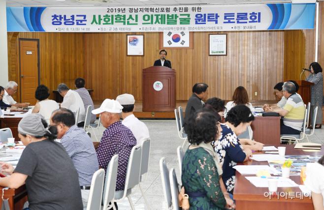 창녕군 혁신 라운드테이블 개최 (1)