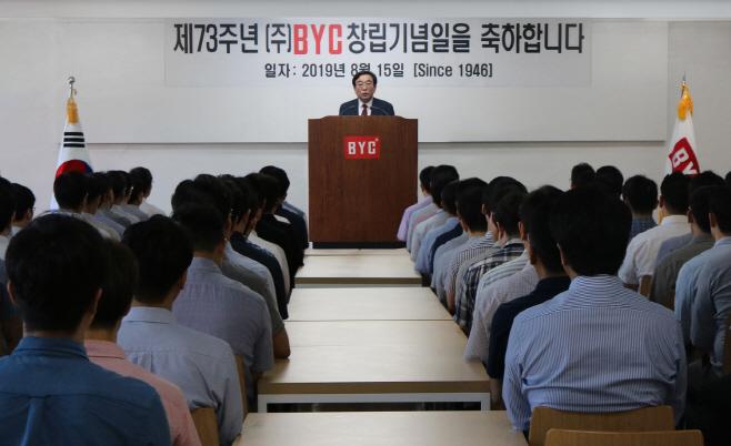 [BYC] BYC 73주년 창립기념일 행사