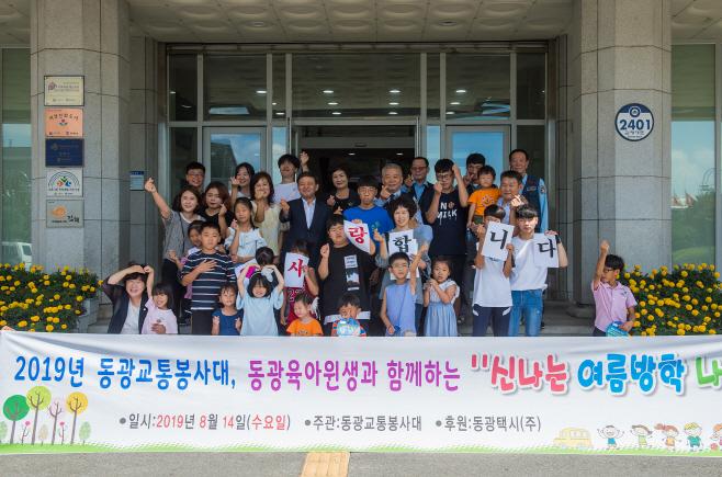 8.14 동광육아원생들 김해시장실 방문