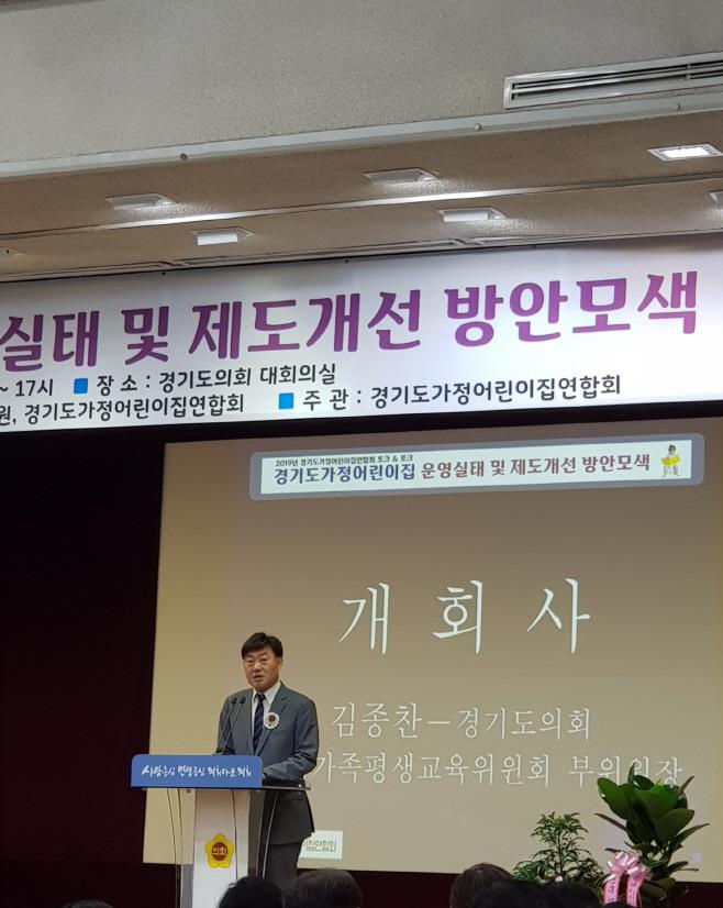 김종찬 가정어린이집 토론회