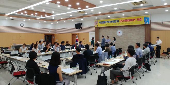 '학교공간혁신촉진자'예비교육으로 사업 역량 강화