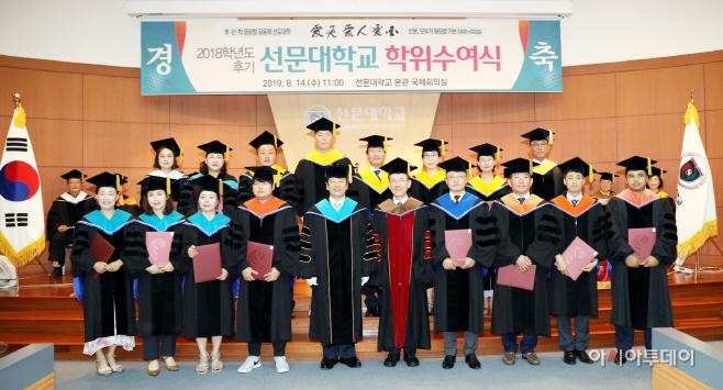 선문대 박사졸업생 기념 촬영