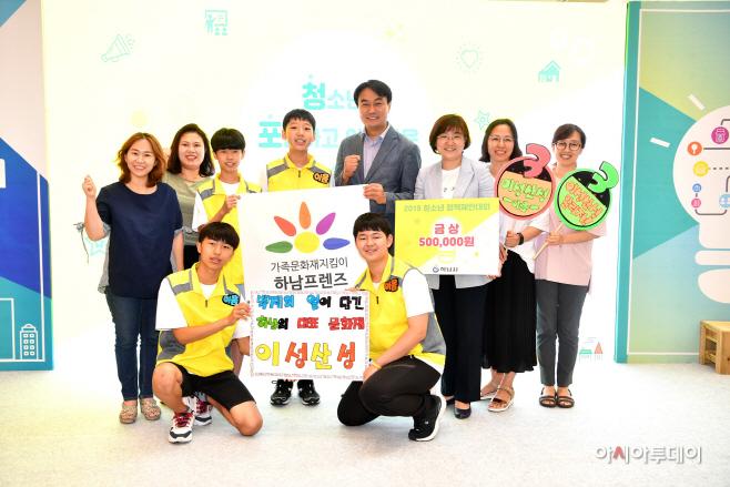 하남시 '제2회 청소년 정책제안대회'