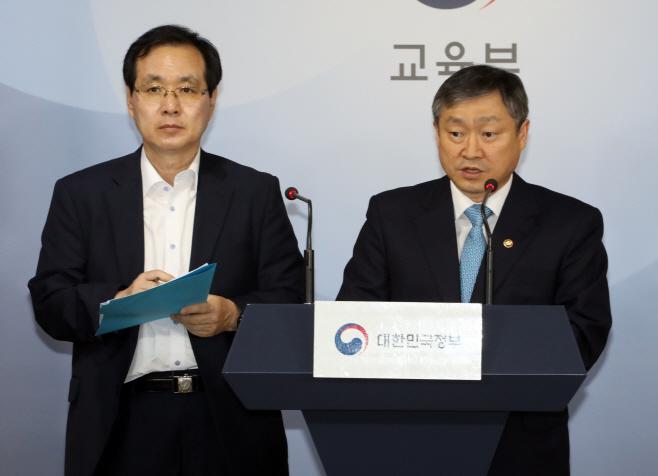 박백범 대학 기본역량 진단 기본계획 발표