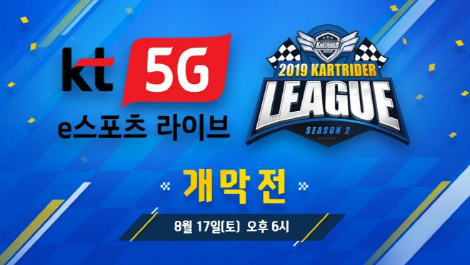 2019 KT 5G 멀티뷰 카트라이더 리그 시즌2_개막 (1)