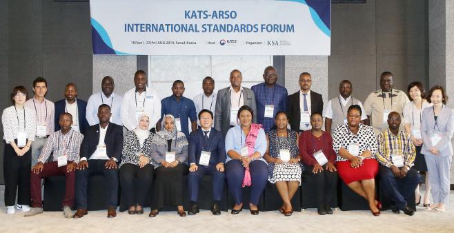 (19.08.19)국표원-아프리카표준화기구 국제표준 포럼01