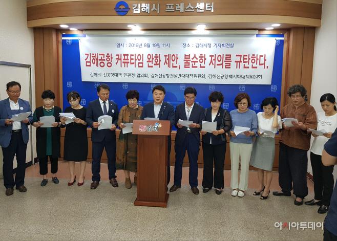 김해신공항 반대 기회