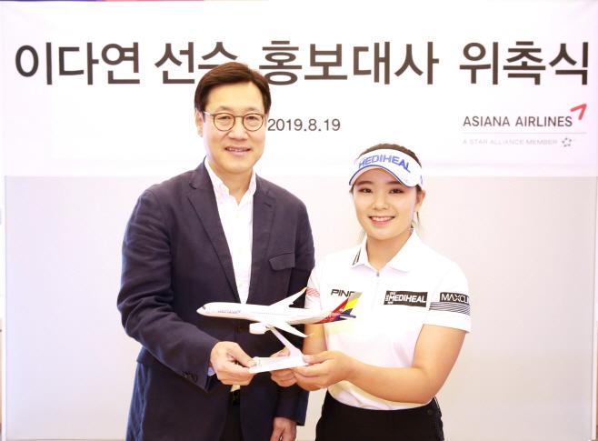 아시아나항공 오픈 홍보대사 위촉식