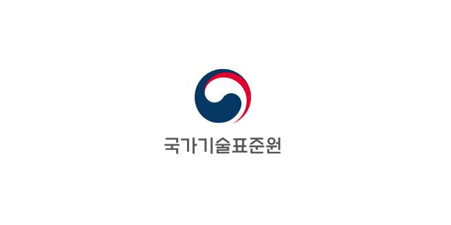 국가기술표준원_국문_상하