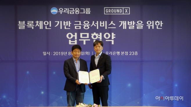 0821(우리금융그룹, 그라운드X와 블록체인 업무협약 체결)