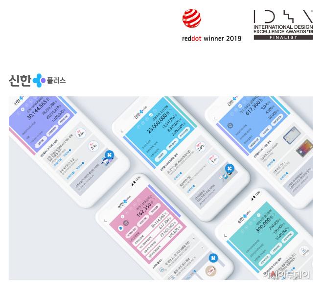 [사진1]'신한플러스' 국제디자인공모전 동시 본상수상