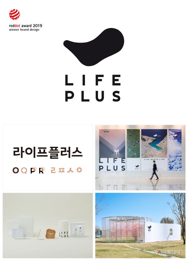 LIFEPLUS 출품작 사진