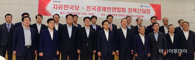 자유한국당-전국경제인연합회 정책간담회