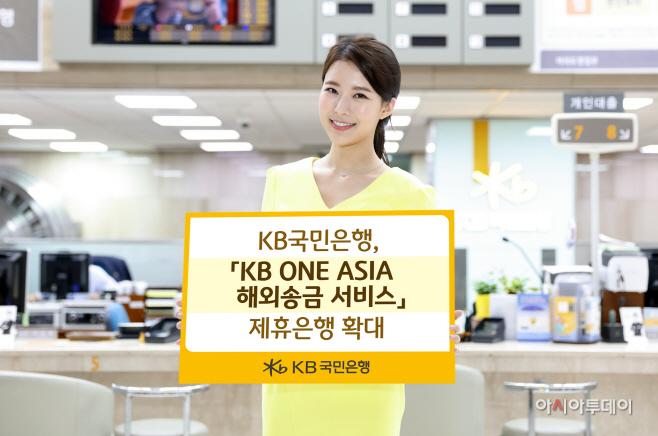 (보도사진)KB ONE ASIA 제휴 확대