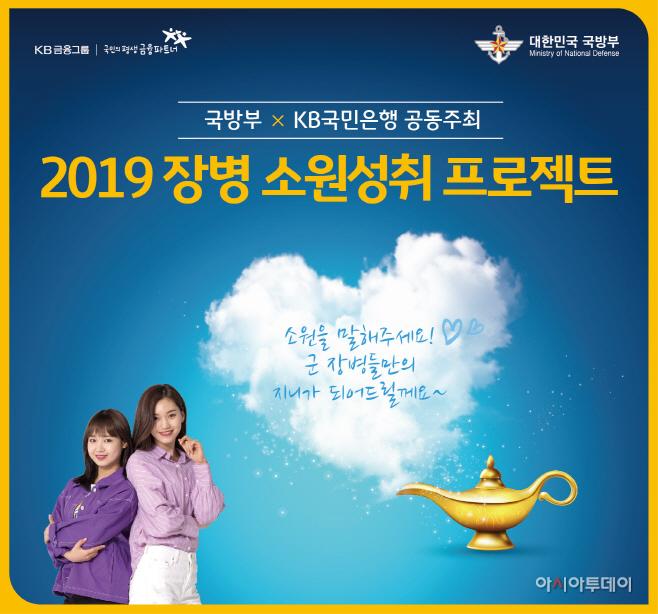 (보도사진)장병 소원성취 프로젝트 개최