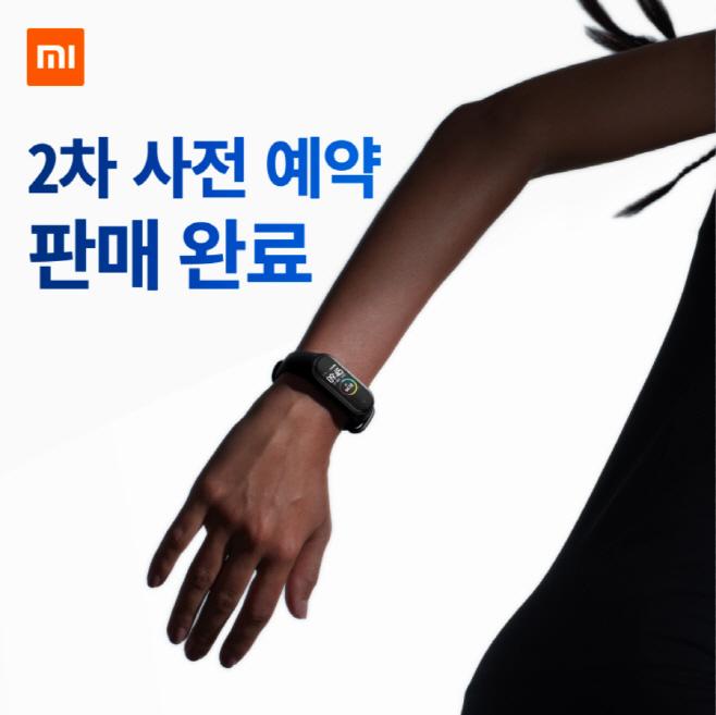 Mi 스마트 밴드4 2차 사전 예약 완판