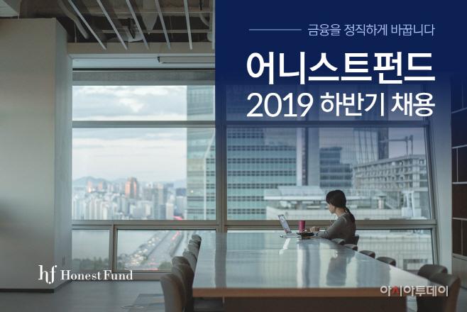 [이미지] 어니스트펀드, 2019 하반기 채용