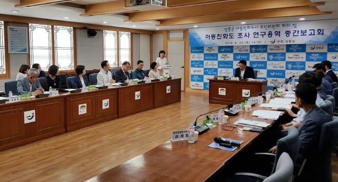 아동친화도시 추진위원회