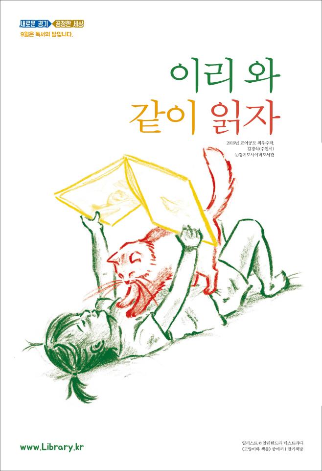 독서의달+포스터