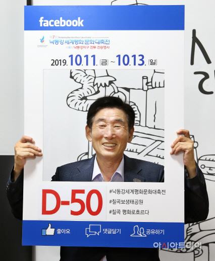낙동강세계평화문화대축전 D-50