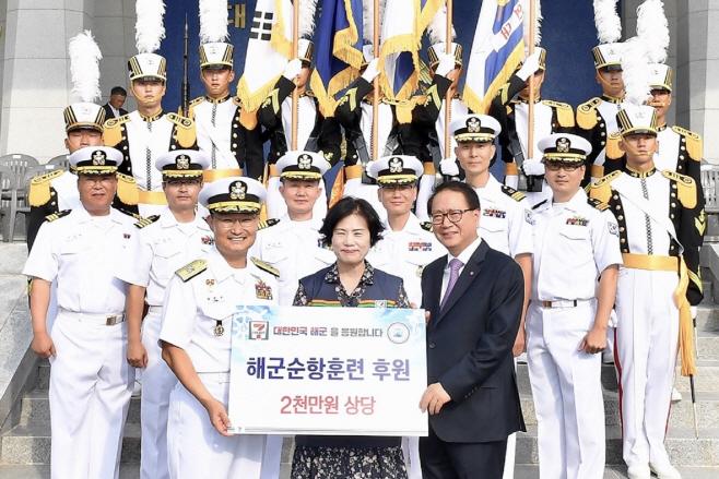 7-11) 2019 해군순항훈련 후원