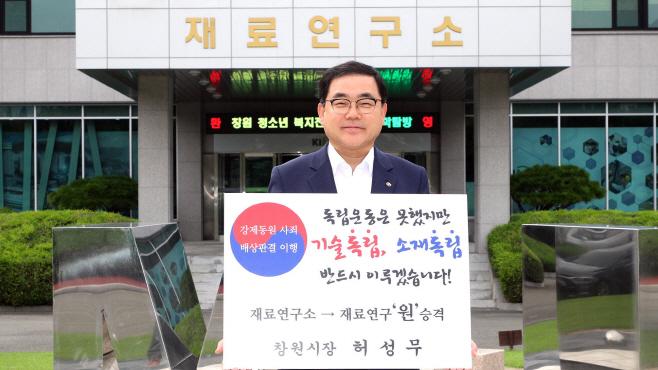 허성무 창원시장, 일본 규탄 챌린지 릴레이 동참 (공보관) (1)