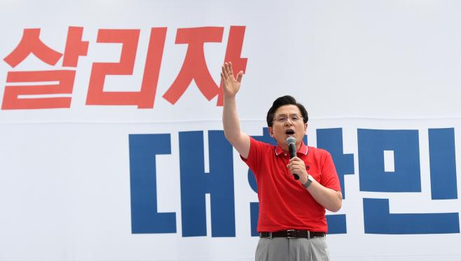 자유한국당 규탄대회