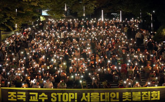 '조국 교수 stop! 서울대인 촛불집회'