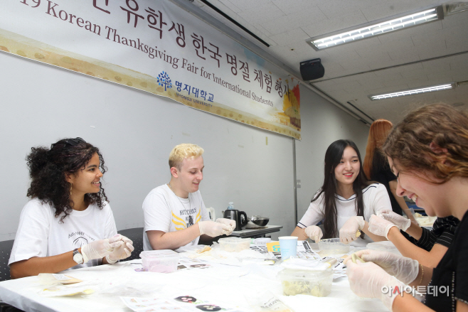 명지대, '2019 외국인 유학생 한국 명절 체험 행사' 개최