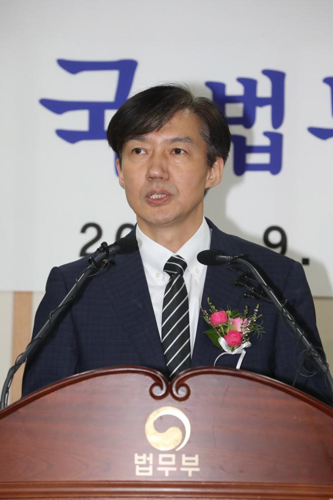 조국 신임 법무부 장관 취임식