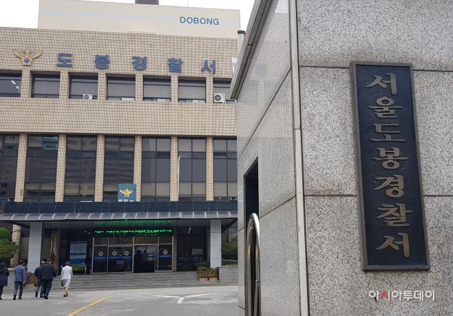 도봉경찰서