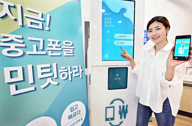 홈플러스 중고폰 ATM 1