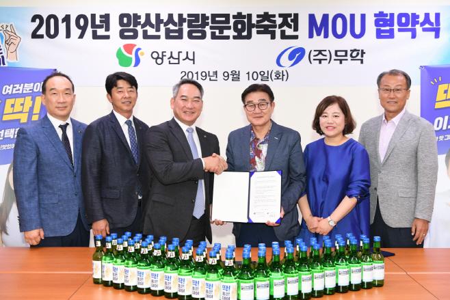 양산샵량문화축전 홍보지원 협약