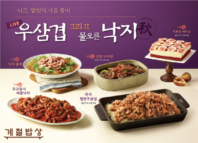 [CJ푸드빌] CJ푸드빌 계절밥상