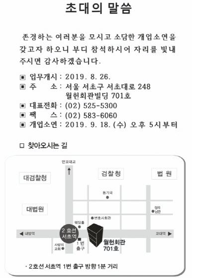 봉욱 초대장