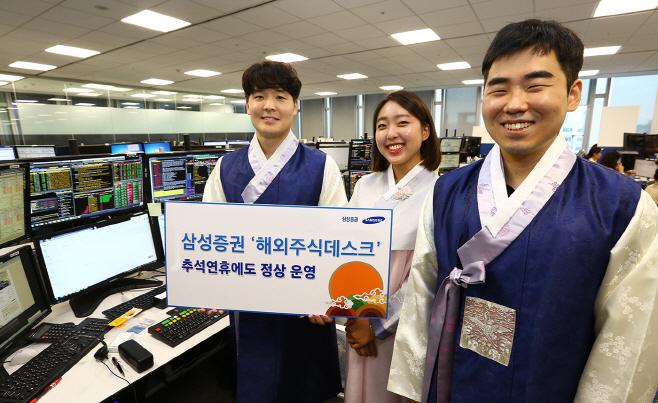 0909_삼성증권_추석 해외주식 데스크(2)