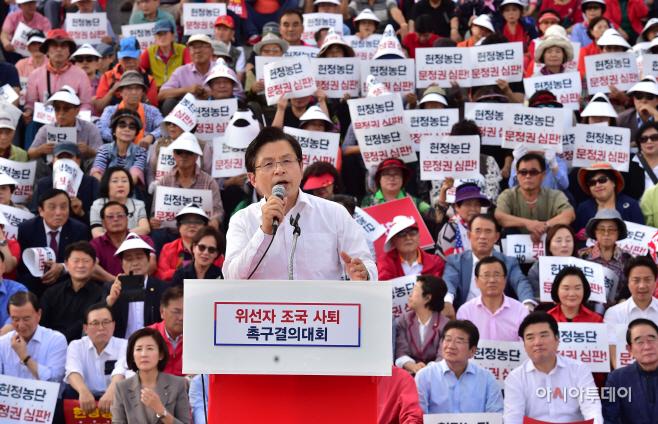 [포토] 황교안 대표 '추석 민심 국민보고대회 발언'