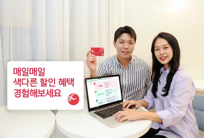 (보도자료) BC카드로 매일매일 색다른 혜택을 경험해보세요 (1)
