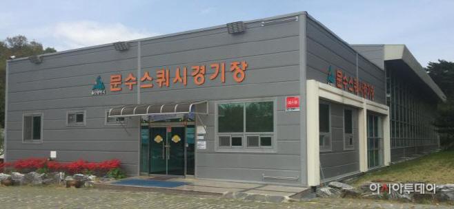 울산문수스쿼시경기장