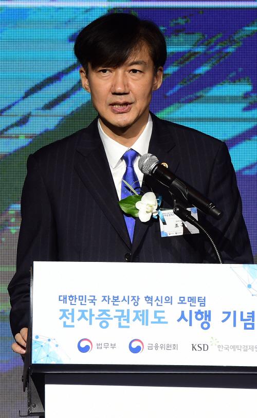 [포토] 축사하는 조국 장관