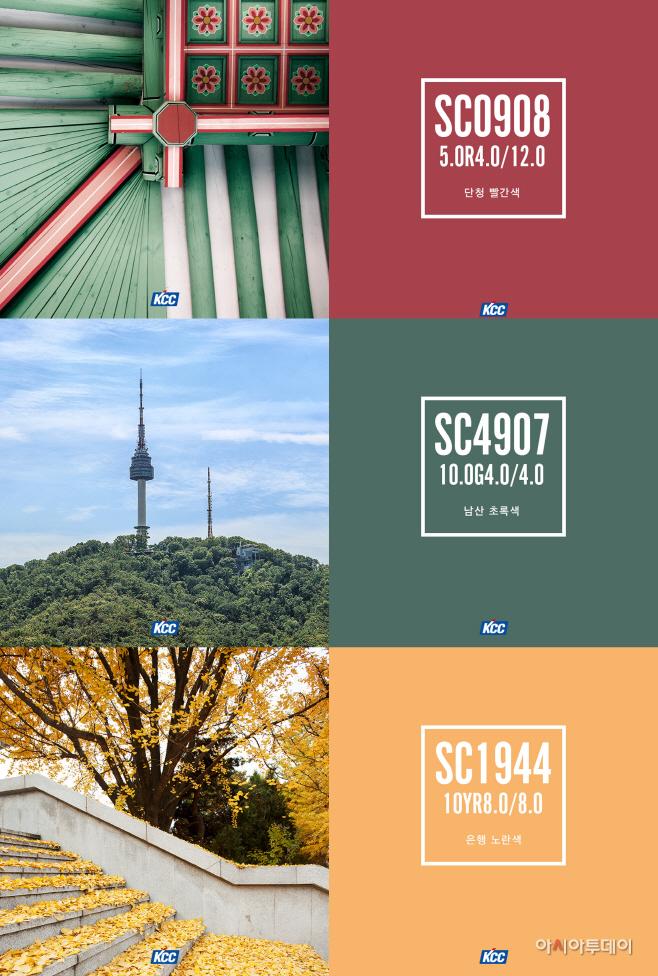 서울의 대표 색을 KCC 페인트로 만나볼 수 있다