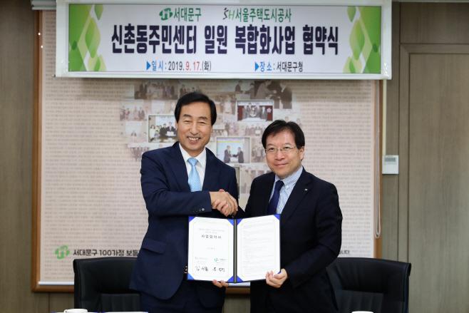신촌동주민센터 일원 복합화사업 협약식
