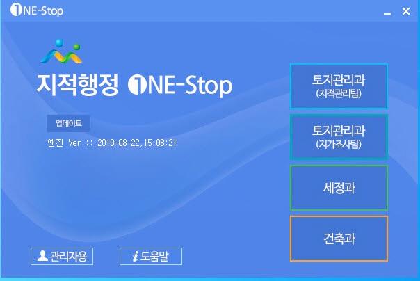 아산시 지적민원행정 One-Stop시스템