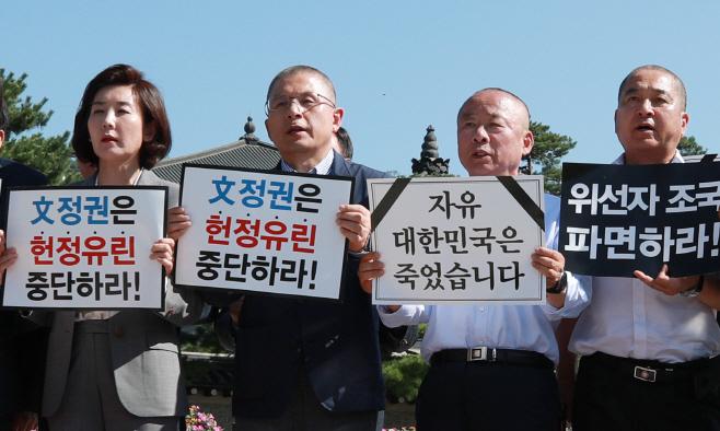 '조국 사퇴' 외치는 자유한국당