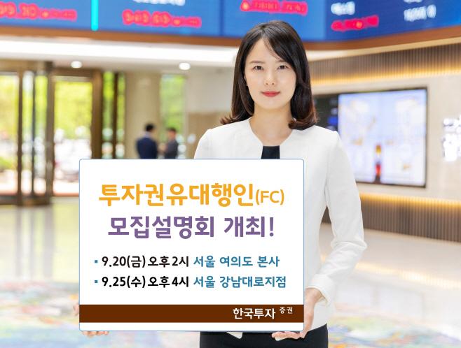 [보도사진] 투자권유대행인 설명회 개최